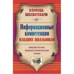 Информационные компетенции младших школьников. Библиотечно-библиографические уроки