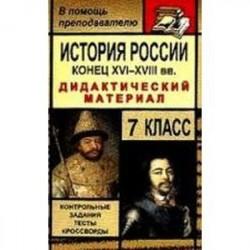 История России Конец XVI-XVIII вв. 7класс