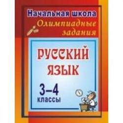 Олимпиадные задания по русскому языку