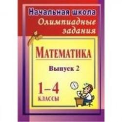 Олимпиадные задания по математике 1-4 класс