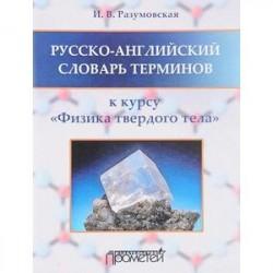 Русско-английский словарь терминов. К курсу 'Физика твердого тела'