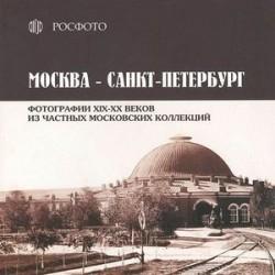 Москва - Санкт Петербург. Фотографии XIX-XX веков из частных московских коллекций
