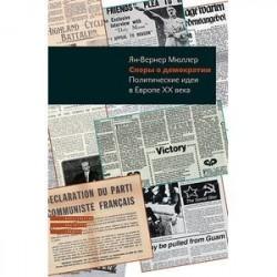 Споры о демократии. Политические идеи в Европе ХХ века