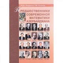 Предшественники современной математики Азербайджана