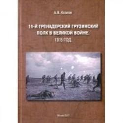 14-й Гренадерский грузинский полк в Великой войне. 1915 год