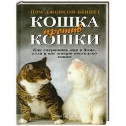 Кошка против кошки. Как сохранить мир в доме,если у вас живут несколько кошек