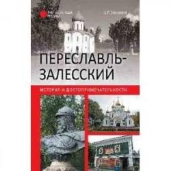 Переславль-Залесский. История и достопримечательности