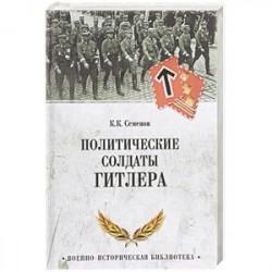 Политические солдаты Гитлера