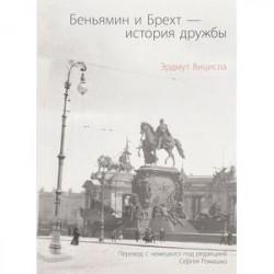 Беньямин и Брехт-история дружбы