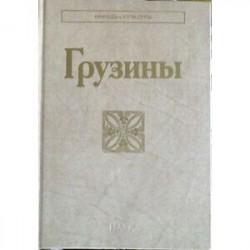 Грузины