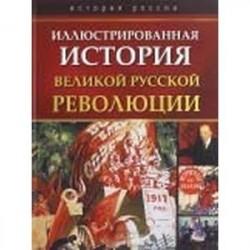 Иллюстрированная история Великой русской революции