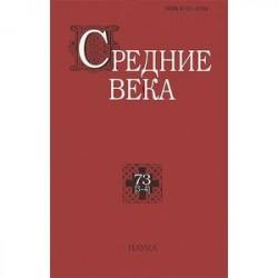 Средние века, №73(3-4), 2012