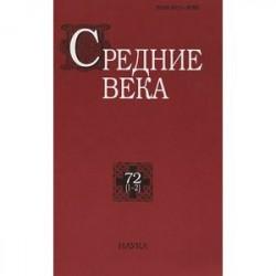 Средние века. Выпуск 72(1-2)