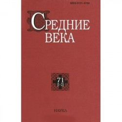 Средние века. Выпуск 71(1-2)