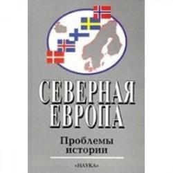 Северная Европа. Проблемы истории