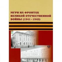 МГРИ на фронтах Великой Отечественной войны (1941-1945)