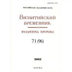 Византийский временник. Том 71 (96)