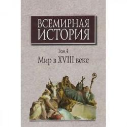 Всемирная история. В 6-ти томах. Том 4. Мир в XVIII веке