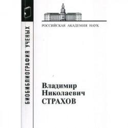 Владимир Николаевич Страхов
