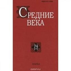 Средние века. Выпуск 74