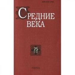 Средние века. Выпуск 75 (1-2)