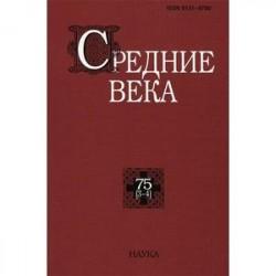 Средние века: исследования по истории Средневековья и раннего Нового времени. Выпуск №75(3-4)