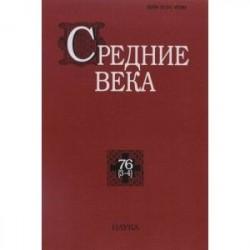 Средние века. Выпуск 76 (3-4)