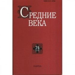 Средние века. Выпуск 74(1-2)