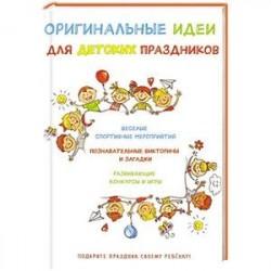 Оригинальные идеи для детских праздников