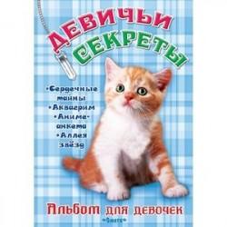 Девичьи секреты. Альбом для девочек. Рыжий котенок