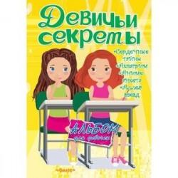 Девичьи секреты. Альбом для девочек. Подружки навсегда