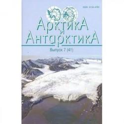 Арктика и Антарктика. Выпуск 7 (41)