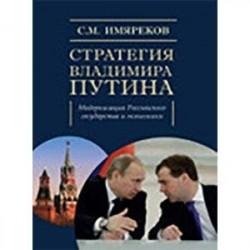 Стратегия Владимира Путина: модернизация Российского государства