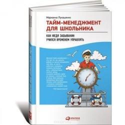Тайм-менеджмент для школьника:Как Федя Забывакин учился временем управлять