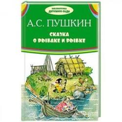 Сказка о рыбаке и рыбке: сказки. Пушкин А.С.