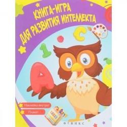 Книга-игра для развития интеллекта
