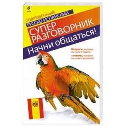 Начни общаться! Современный русско-испанский суперразговорник