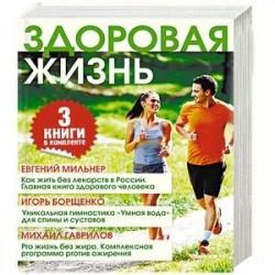 Здоровая жизнь (комплект из 3 книг)