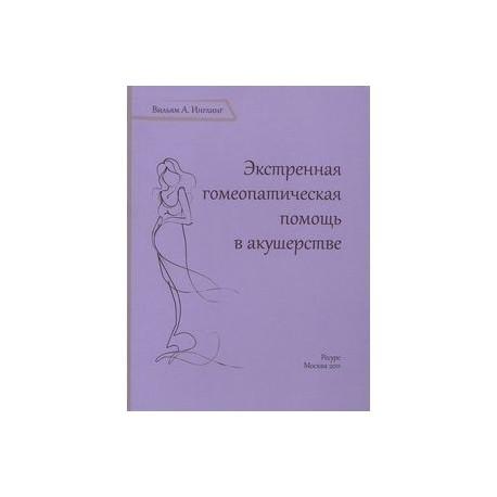 Экстренная гомеопатическая помощь в акушерстве