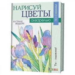 Нарисуй цветы акварелью в стиле модерн