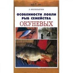 Особенности ловли рыб семейства окуневых