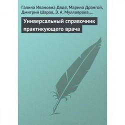 Универсальный справочник практикующего врача