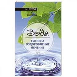 Вода: гигиена, оздоровление, лечение