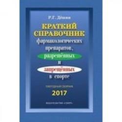Краткий справочник препаратов, разрешенных и запрещенных в спорте