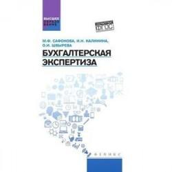 Бухгалтерская экспертиза: учебник