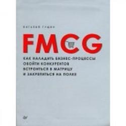 FMCG. Как наладить бизнес-процессы, обойти конкурентов, встроиться в матрицу и закрепиться на полке