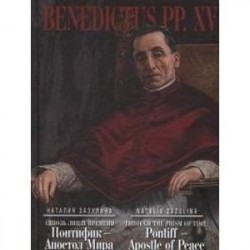Сквозь линзу времени. Понтифик-Апостол Мира Through The Prism Of Time. Pontiff Apostle Of Peace (на русском и