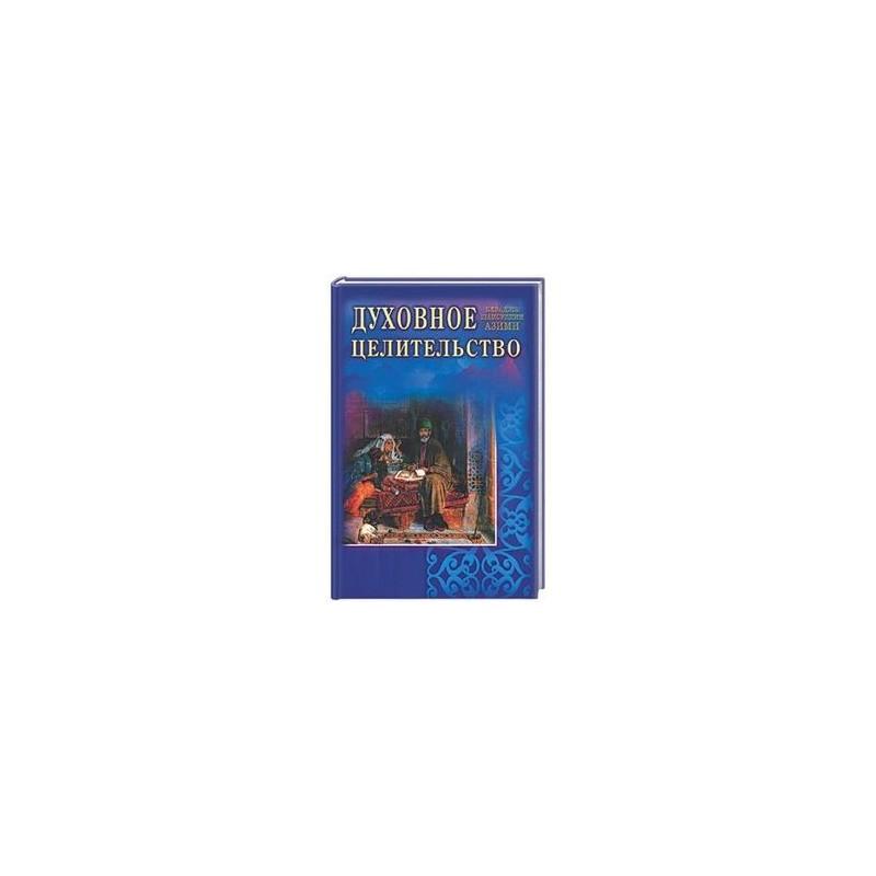 духовное целительство автор кхваджа шамсуддин азими
