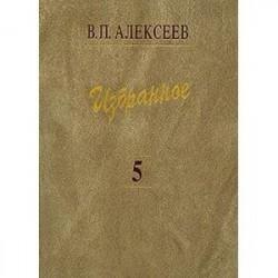 В. П. Алексеев. Избранное. В 5 томах. Том 5. Происхождение народов Кавказа