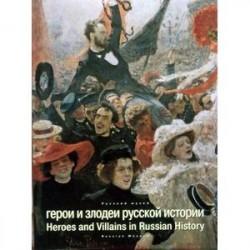 Герои и злодеи русской истории в искусстве XVIII-XX веков